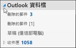 若要開啟 Outlook 資料檔,請選擇資料檔旁邊的箭號。