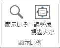 [檢視] 索引標籤上的 [顯示比例] 群組