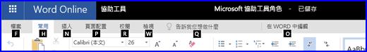 顯示便捷鍵的 Word Online [編輯] 檢視功能區