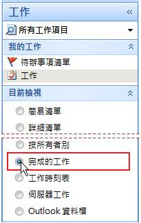 功能窗格中顯示已選取 [完成的工作] 的目前檢視