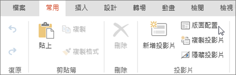 螢幕擷取畫面顯示 [常用] 索引標籤,游標指向 [投影片] 群組中的 [版面配置] 選項。