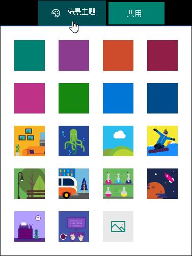 Microsoft 表單的佈景主題庫。
