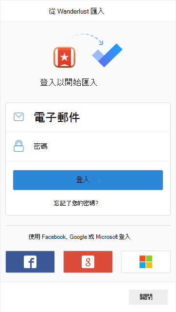 提示您登入以開始匯入,使用此選項以電子郵件和密碼登入,或使用 Facebook、Google 或 Microsoft 登入。