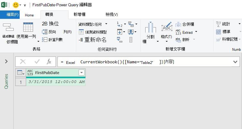 Power Query 編輯器中載入的 Excel 表格資料