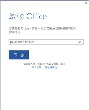 啟用 Office