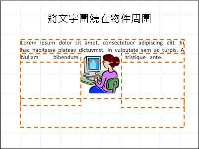 投影片,具有已插入的物件、所顯示的文字方塊,以及部分文字。