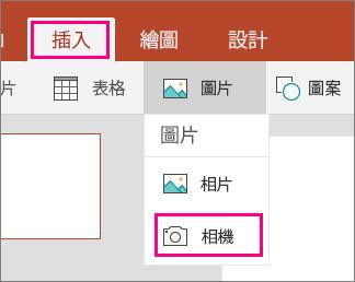 顯示 [Office Mobile for Windows 10 中的 [相機] 選項中的 [插入圖片