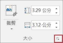 [格式] 索引標籤上的 [大小及位置] 按鈕的螢幕擷取畫面。