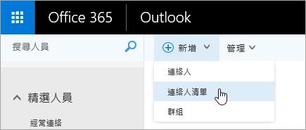 [新增] 按鈕的操作功能表,其中 [連絡人清單] 已選取的螢幕擷取畫面。