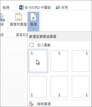 當您按一下 [插入] 索引標籤上的 [頁碼] 時,所開啟 [頁碼] 圖庫的圖像。