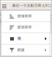 Yammer 報告中功能表選項的螢幕擷取畫面