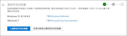 清除 OneDrive 網站上的所有裝置畫面的螢幕擷取畫面