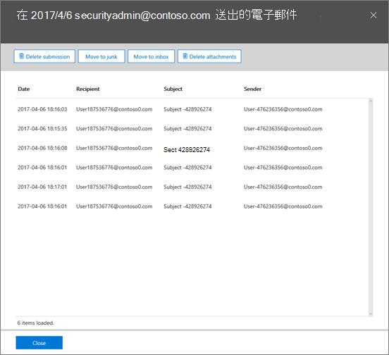 電子郵件清單中的事件補救的螢幕擷取畫面