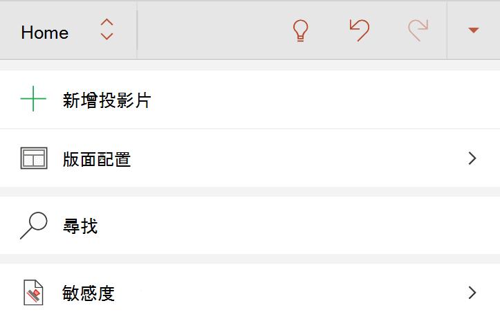 在 Android 上功能區的 [常用] 索引標籤中的 [敏感度] 功能表