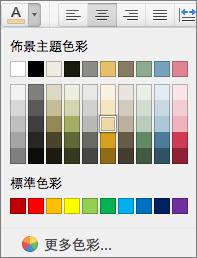 選擇字型色彩