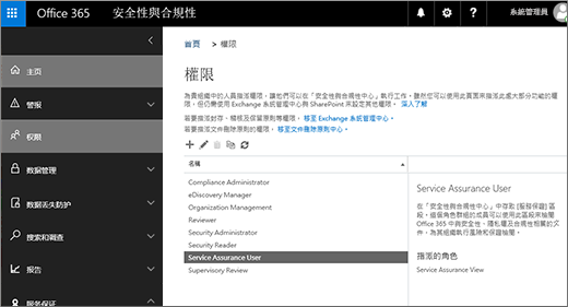 安全與規範中心的 [權限] 頁面螢幕擷取畫面,其中已選取 [服務保證使用者]。