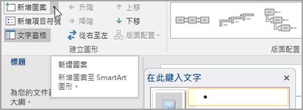 將圖案新增至 SmartArt 圖形