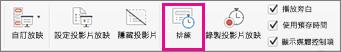 使用 [排練] 按鈕嘗試不同的投影片換頁時間