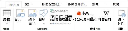 Word 功能區,游標指向 [存放區上的 [插入] 索引標籤] 區段的螢幕擷取畫面。選取要前往 Office 市集,並在 word 中尋找增益集存放區。