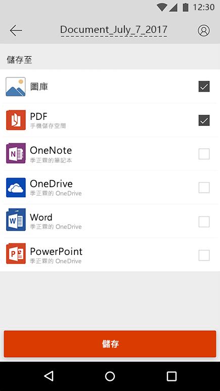 螢幕擷取畫面顯示 Andorid.版 Office Lens 中的匯出螢幕擷取畫面。