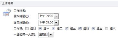 [Outlook 選項] 對話方塊中的 [工作時間] 區段