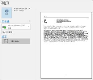 Outlook 電子郵件訊息的預覽列印
