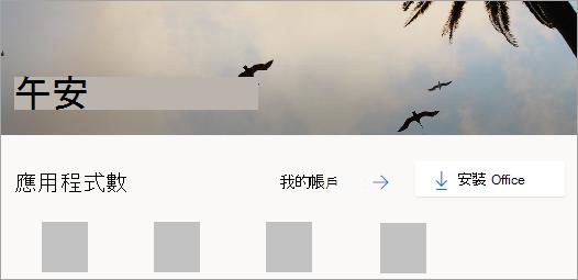 登入後的 Office.com 首頁螢幕擷取畫面