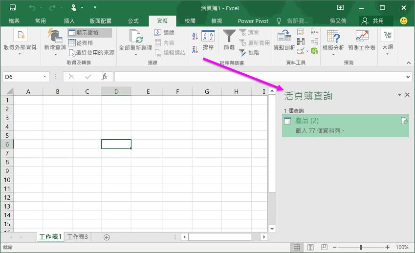 Excel 2016 中的活頁簿查詢