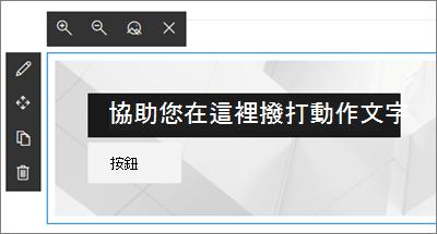 SharePoint 網站的 [動作網頁元件] 呼叫, 其中包含一般資訊