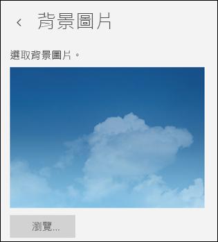 [郵件] 應用程式中的背景圖片