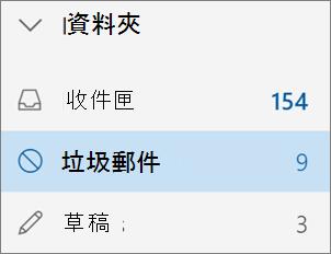 螢幕擷取畫面會顯示在 [資料夾] 清單中選取 [垃圾郵件] 資料夾。