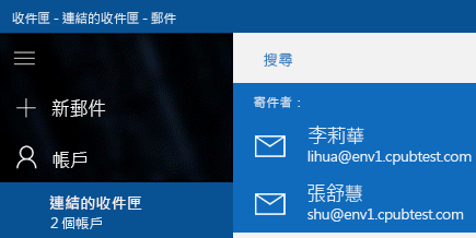 windows 10 版 郵件
