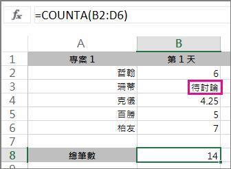 將 CountA 函數用於某個選取範圍