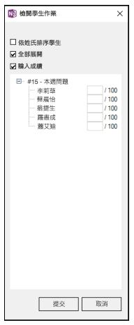 [檢閱學生作業] 窗格,以及含有保留 100 個空白的成績值空格的學生名稱清單。