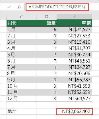 在用來解決 SUMPRODUCT 函數錯誤的資料中,解決該資料的 #VALUE! 錯誤