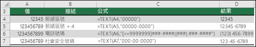 TEXT 函數的特殊格式