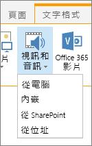 在 [編輯] 功能區中插入影片或音訊] 按鈕
