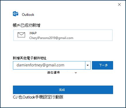 選取 [完成] 以完成設定您的 Gmail 帳戶。