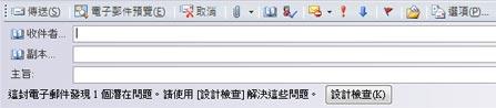 使用 Publisher 2010 以電子郵件傳送出版物
