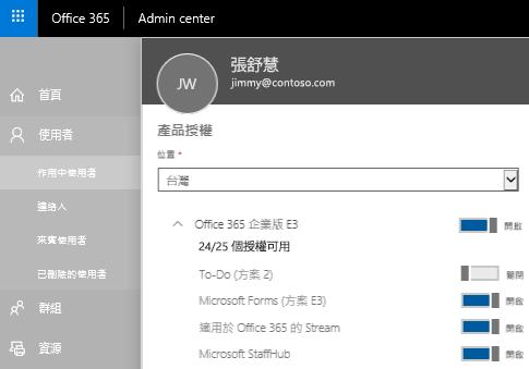 顯示 Office 365 系統管理中心 [產品授權] 頁面的螢幕擷取畫面,其中包含已將 [To-Do (方案 2)] 切換為 [關閉] 的開關控制項。
