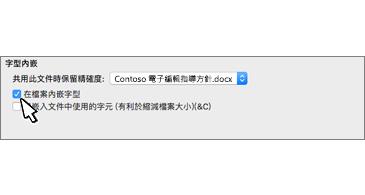 已選取 [在檔案內嵌字型] 核取方塊的 [字型內嵌] 對話方塊