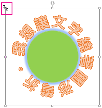 調整文字藝術師上用於調整大小的控點