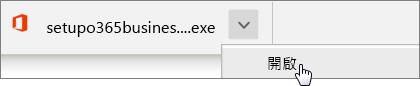 員工快速入門:在 Chrome 中下載