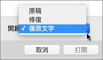 按一下 [開啟] > [復原文字],然後開啟要嘗試修復的毀損文件