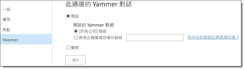 O365 影片 Yammer 設定
