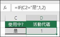 """儲存格 D2 包含公式 =IF(C2=""""Yes"""",1,2)"""