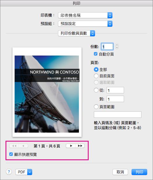 選取 [顯示快速預覽],並按一下箭號按鈕來顯示文件頁面的預覽畫面。