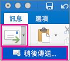 選取 [傳送] 按鈕旁的箭號來延遲傳送您的電子郵件