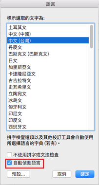 Mac 版 Outlook 2016 的 [自動偵測使用語言] 設定