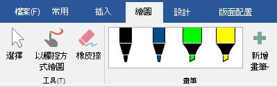 Office 2016 的 [繪圖] 索引標籤上的畫筆和螢光筆
